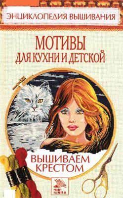 Елена Доброва - Мотивы для кухни и детской. Вышиваем крестом скачать