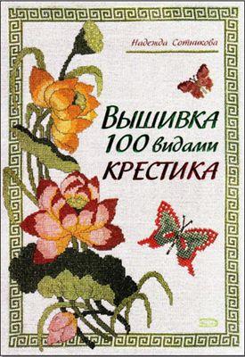 Надежда Сотникова - Вышивка 100 видами крестика скачать
