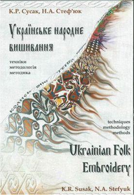 К. Р. Сусак, Н. А. Стеф'юк - Українське народне вишивання скачать