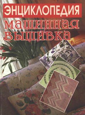 О.И. Фурлетова - Машинная вышивка скачать