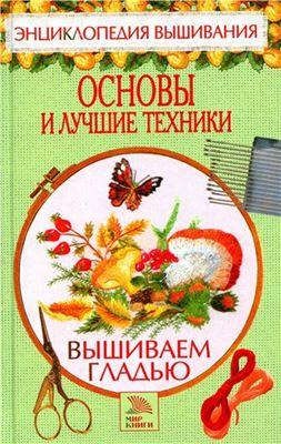 Миронова Т.В. - Вышиваем гладью. Основы и лучшие техники скачать