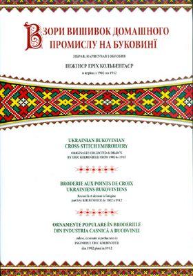 Еріх Кольбенгаєр - Взори вишивок домашнього промислу на Буковинї скачать