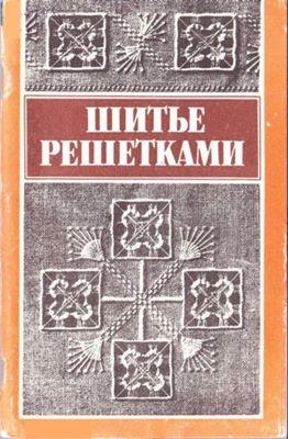 Н.В. Павлова - Шитье решетками по выдернутым нитям скачать