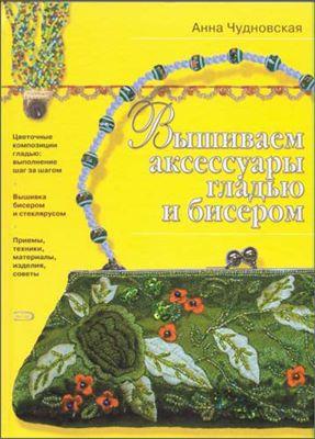 Чудновская Анна - Вышиваем аксессуары гладью и бисером скачать