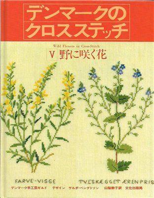 Gerda Bengtsson - Wild Flowers in Cross-Stitch скачать