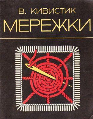 В. Кивистик - Мережки скачать