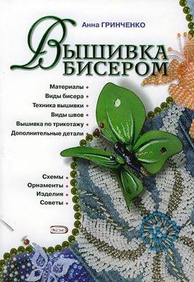 Гринченко А.С. - Вышивка бисером скачать