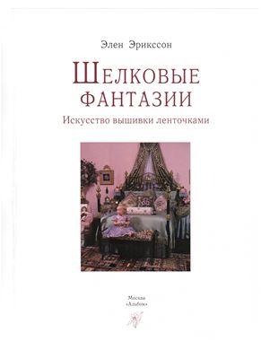 Элен Эрикссон - Шелковые фантазии. Искусство вышивки ленточками. скачать