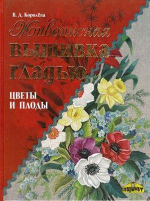 Королёва В.Д. - Живописная вышивка гладью. Цветы и плоды скачать