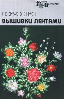 Чернова А.Г., Чернова Е.В. - Искусство вышивки лентами скачать