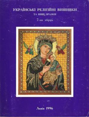 Українські релігійні вишивки 7 збірка / Украинские религиозные вышивки 7 собрание скачать