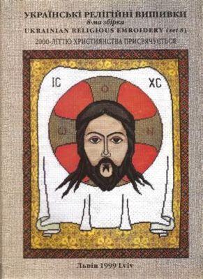 Українські релігійні вишивки 8 збірка / Украинские религиозные вышивки 8 собрание скачать