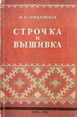 Гумилевская М.Н. - Строчка и вышивка скачать