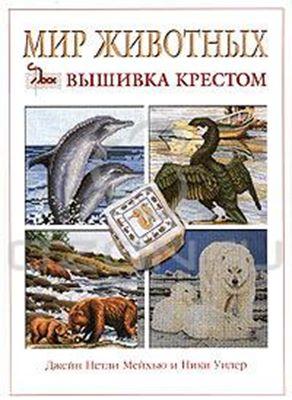 Мейхью Д.Н., Уилер Н. - Мир животных. Вышивка крестом скачать