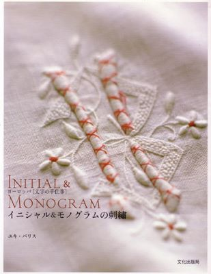 Initial & Monogram Embroidery скачать