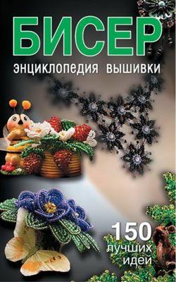 Светлана Ращупкина - Бисер. Энциклопедия вышивки скачать