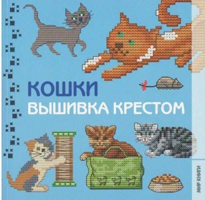 Кошки: Вышивка Крестом скачать