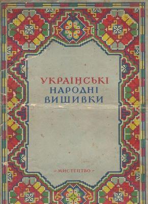 Українські народні вишивки / Украинские народные вышивки скачать