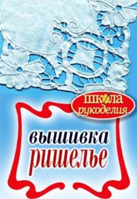 Ращупкина С.Ю. - Вышивка ришелье (Школа рукоделия) скачать