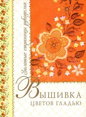 Еременко Т.И. - Вышивка цветов гладью скачать