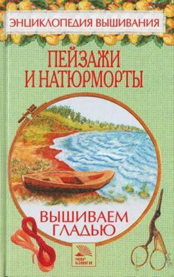 С.А. Хворостухина - Пейзажи и натюрморты. Вышиваем гладью скачать