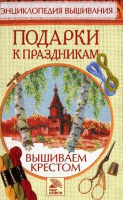 С.О. Ермакова - Подарки к праздникам. Вышиваем крестом скачать