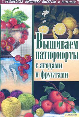 Наниашвили И.Н., Соцкова А.Г. - Вышиваем натюрморты с ягодами и фруктами скачать