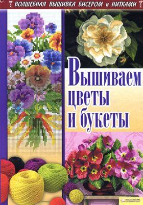 Наниашвили И.Н., Соцкова А.Г. - Вышиваем цветы и букеты скачать
