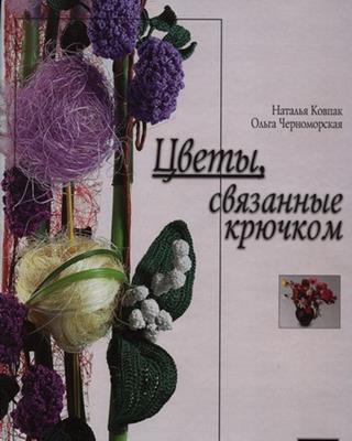 Н. Ковпак, О. Черноморская - Цветы, связанные крючком скачать