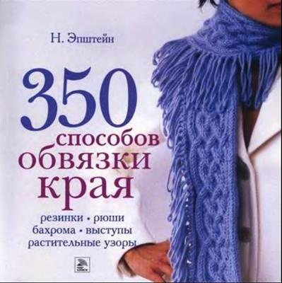 350 способов обвязки края скачать