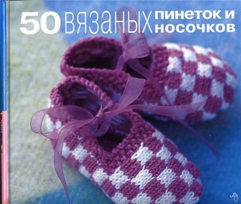 50 вязаных пинеток и носочков скачать