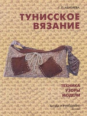 Т.П. Абизяева - Тунисское вязание. Техника. Узоры. Модели скачать