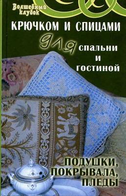 Т.А. Боброва - Волшебный клубок.Крючком и спицами для спальни и гостиной. Подушки, покрывала, пледы скачать