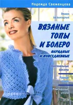 Н. Свеженцева - Вязаные топы и болеро: нарядные и повседневные скачать