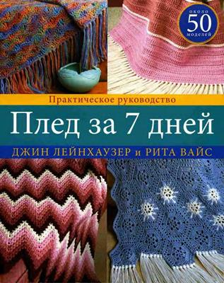 В.П.Гирич - 1000 узоров вязания крючком скачать