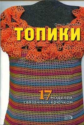 О. Литвинова - Топики. 17 моделей, связанных крючком скачать