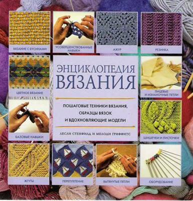 Энциклопедия вязания скачать