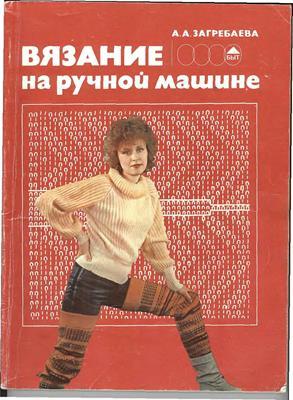 Загребаева А.А. - Вязание на ручной машине скачать