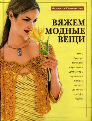 Надежда Свеженцева - Вяжем модные вещи скачать