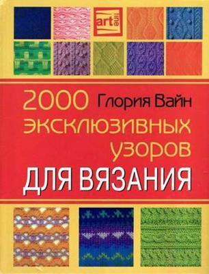 2000 эксклюзивных узоров для вязания скачать