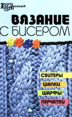 Чернова Е.В. - Вязание с бисером: Свитеры, шапки, шарфы, перчатки. скачать