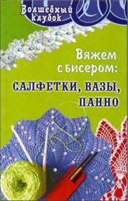 Дическова А.М. - Вяжем с бисером: Салфетки, вазы, панно скачать