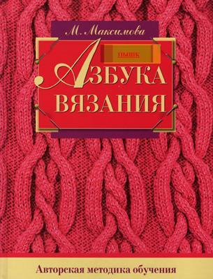 Максимова М.В. - Азбука вязания скачать