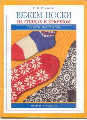 И.П.Романова - Вяжем носки на спицах и крючком скачать