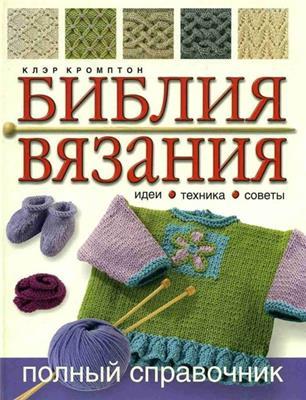 Библия вязания скачать