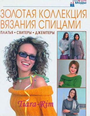 Золотая коллекция вязания спицами. Платья, свитеры, джемперы скачать