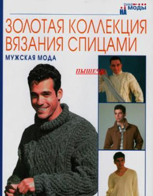 Золотая коллекция вязания спицами. Мужская мода скачать