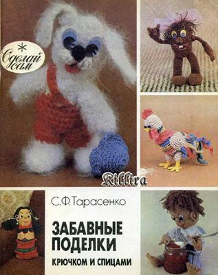 С.Ф. Тарасенко - Забавные поделки - крючком и спицами скачать