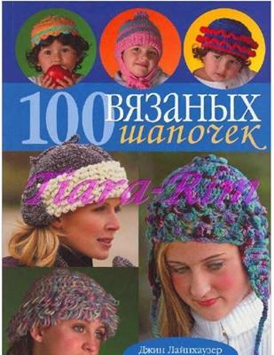100 вязаных шапочек скачать
