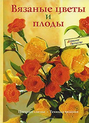 Вязаные цветы и плоды скачать